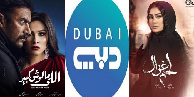 ضبط واستقبال تردد قناة دبي لمتابعة مسلسلات رمضان 2021
