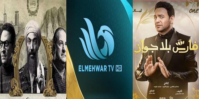 ضبط واستقبال تردد قناة المحور لمتابعة مسلسلات رمضان 2021