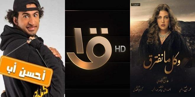 ضبط واستقبال تردد قناة الأولى المصرية لمتابعة مسلسلات رمضان 2021
