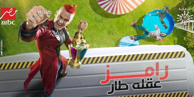 توقيت عرض برنامج رامز عقله طار على mbc مصر