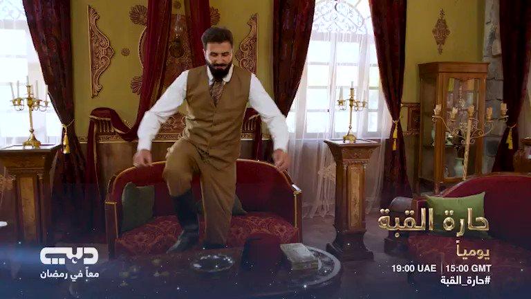 موعد وتوقيت عرض مسلسل حارة القبة على قناة دبي