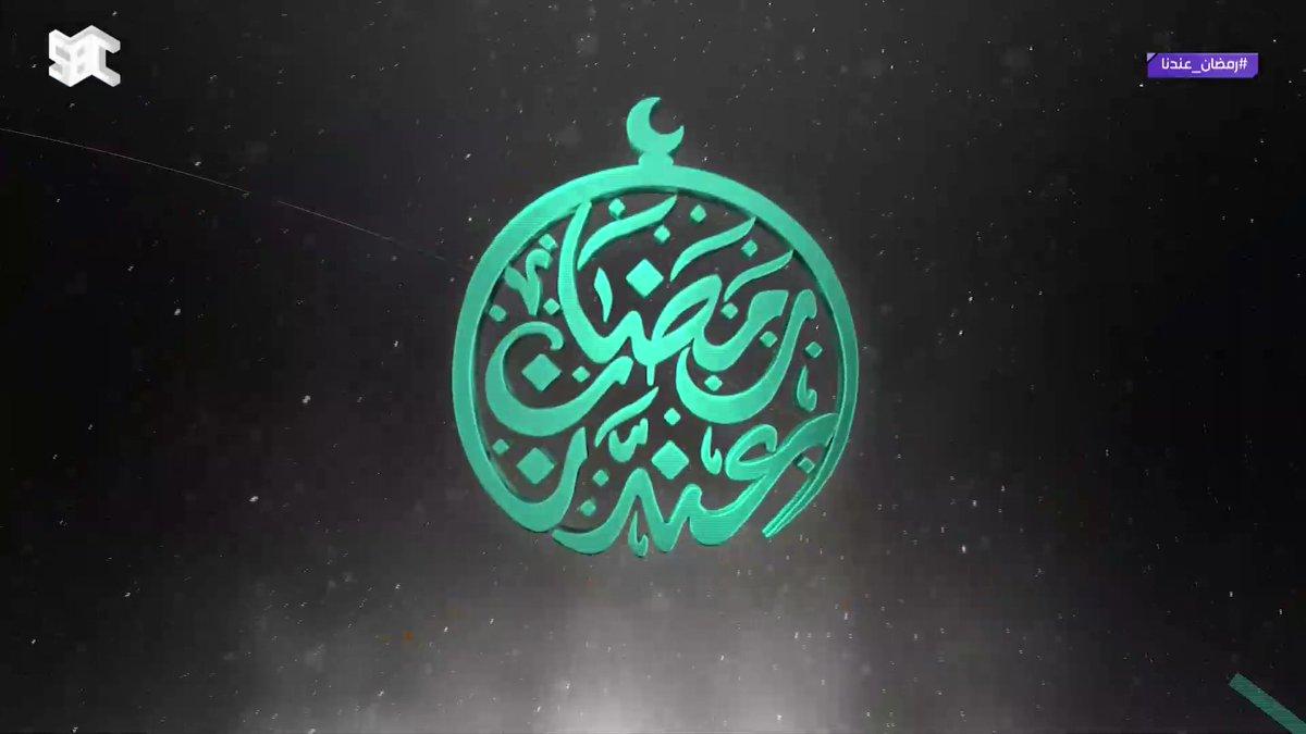 مواعيد وجدول مسلسلات قناة رمضان