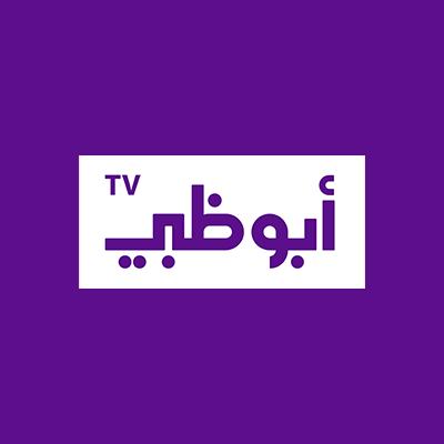 مواعيد وجدول مسلسلات قناة أبوظبي