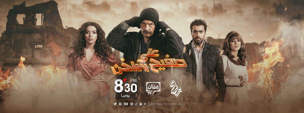 مواعيد وجدول مسلسلات قناة Amman