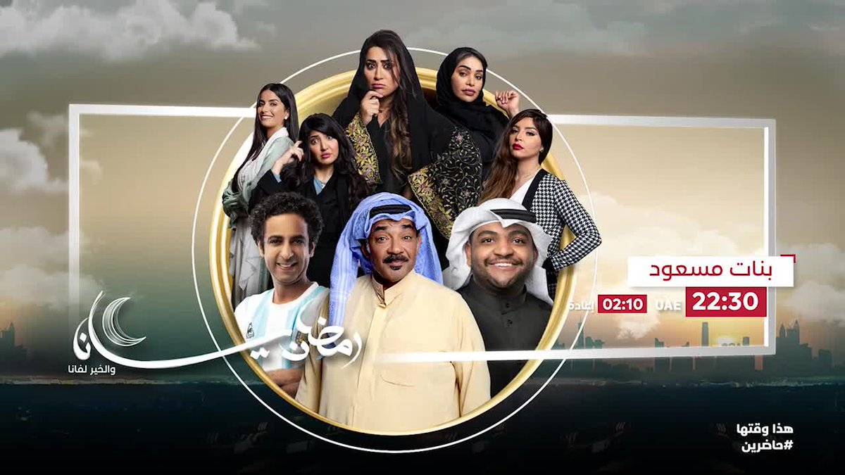 مواعيد وجدول مسلسلات قناة الإمارات
