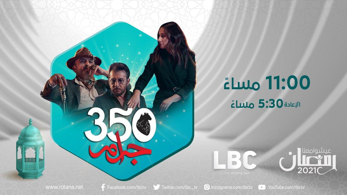 مواعيد وجدول مسلسلات قناة اللبنانية
