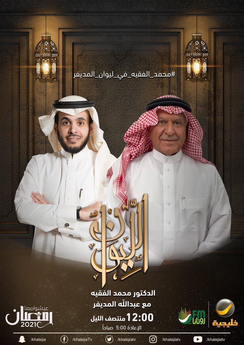 الدكتور محمد الفقيه برنامج الليوان