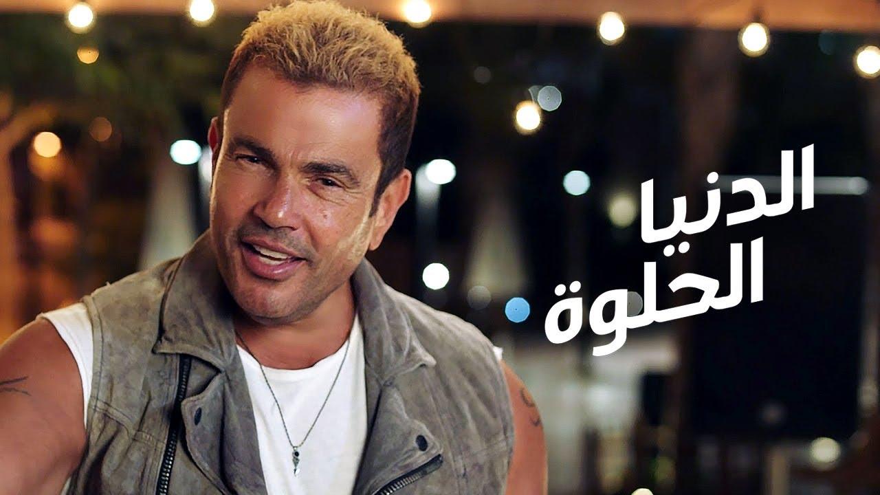 كلمات اغنية الدنيا حلوة عمرو دياب