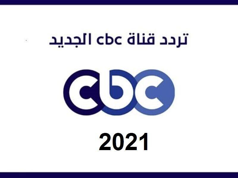 تردد قنوات سي بي سي المصرية رمضان 2021