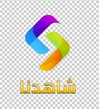 تردد قناة شاهدنا النايل اليوم