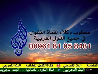تردد قناة التقوى على النايل سات اليوم 21-4-2021