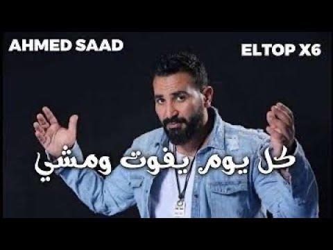 كلمات اغنية بيفوت ويمشي احمد
