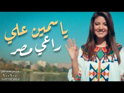 كلمات اغنية راعي ياسمين