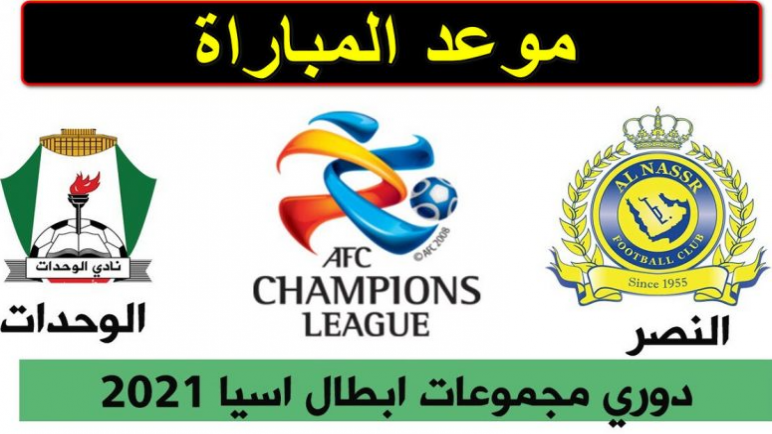 بث مباشر شاهد مباراة النصر والوحدات في دوري أبطال أسيا اونلاين