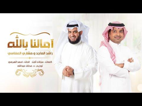كلمات اغنية آمالنا بالله مشاري