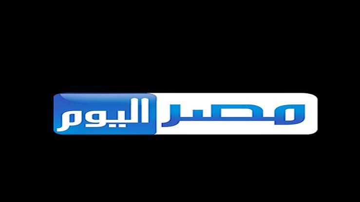 تردد قناة مصر اليوم على النايل سات اليوم 28-4-2021