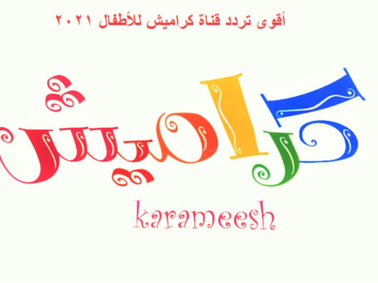 تردد قناة كراميش على النايل سات اليوم 30-4-2021