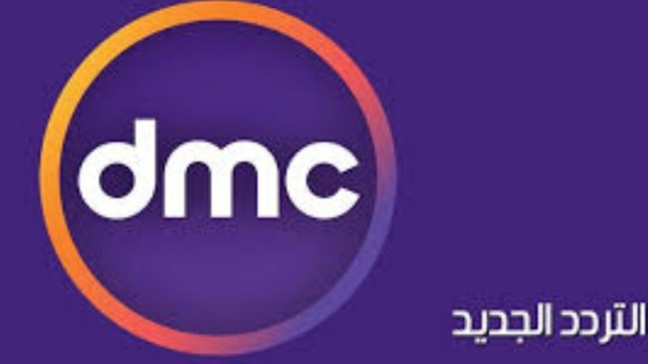 تردد قناة dmc دراما على النايل سات اليوم 30-4-2021