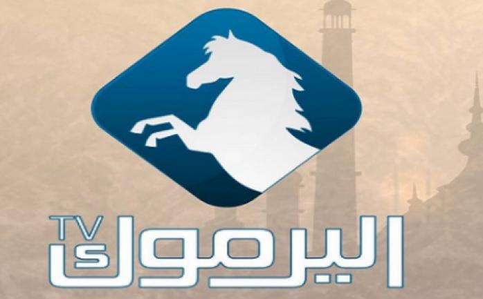 تردد قناة اليرموك النايل اليوم
