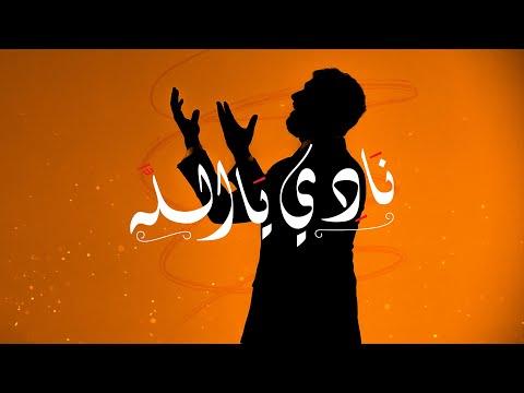 كلمات اغنية نادي الله لمجرد