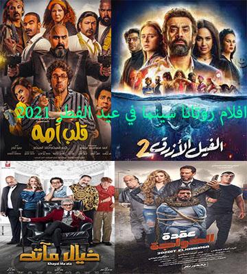 روتانا سينما تعلن افلام الفطر