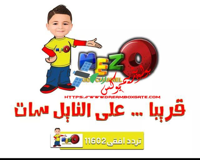 تردد قناة ميزو mezo للاطفال