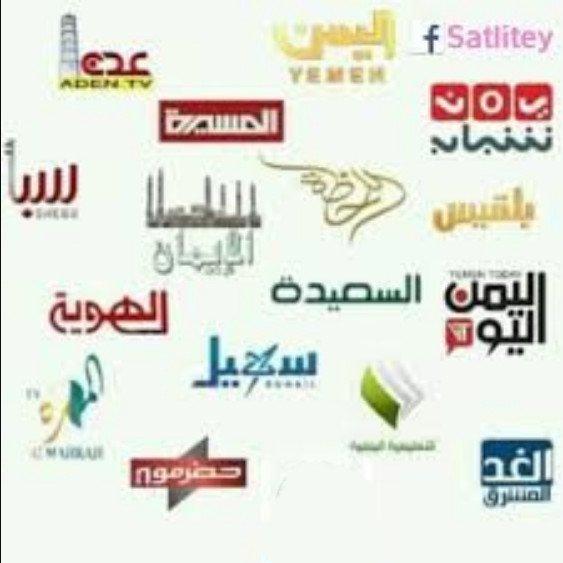 تردد القنوات اليمنية النايل تحديث
