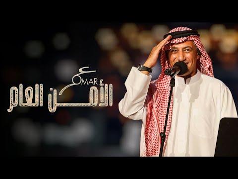 كلمات اغنية الامن العام عمر العبداللات
