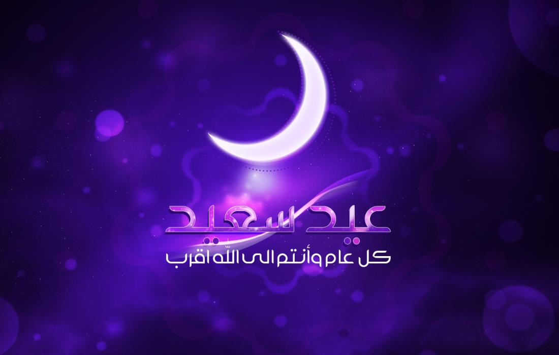 موعد عيد الفطر في لبنان 2021 وعدد ايام الاجازة