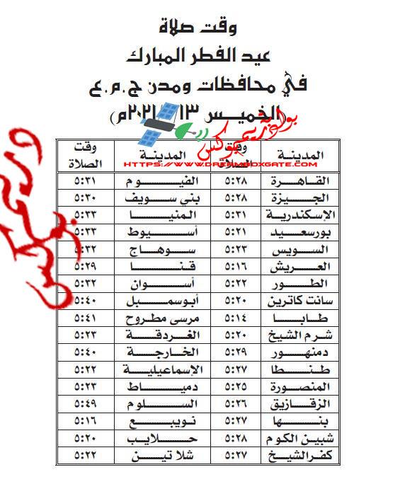 توقيت صلاة عيد الفطر في محافظات مصر 2021