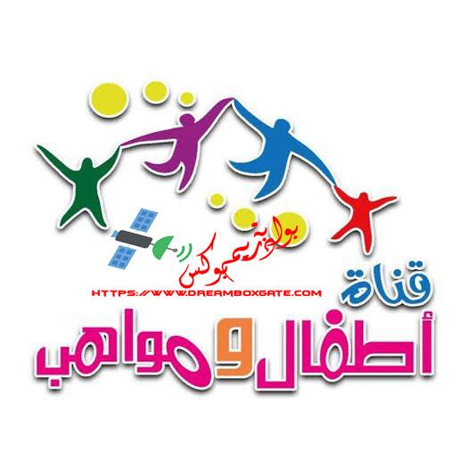 تردد قناة أطفال ومواهب hd على النايل سات اليوم 6-5-2021