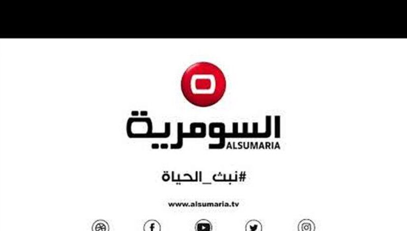 تردد قناة السومرية العراقية على النايل سات اليوم 7-5-2021