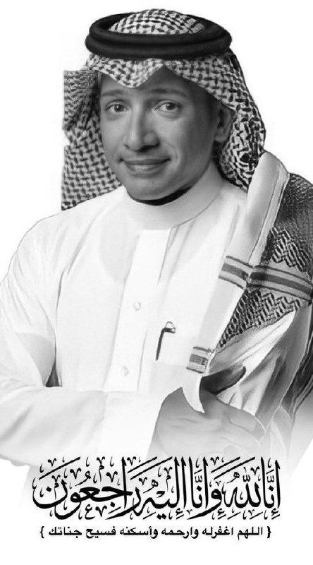 وفاة الاعلامي السعودي عادل التويجري