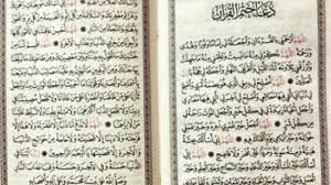 دعاء ختم القرآن الكريم 2021 مكتوب