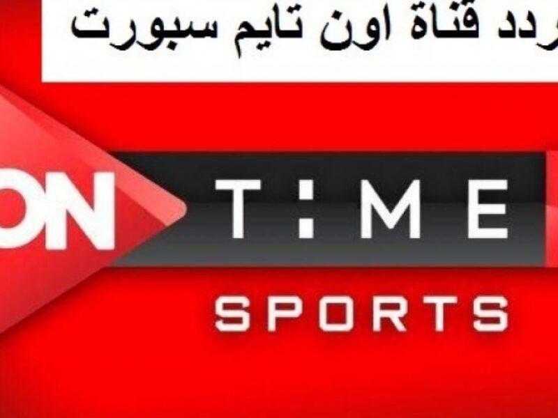 تردد قناة أون تايم سبورت 1 اليوم 9-5-2021