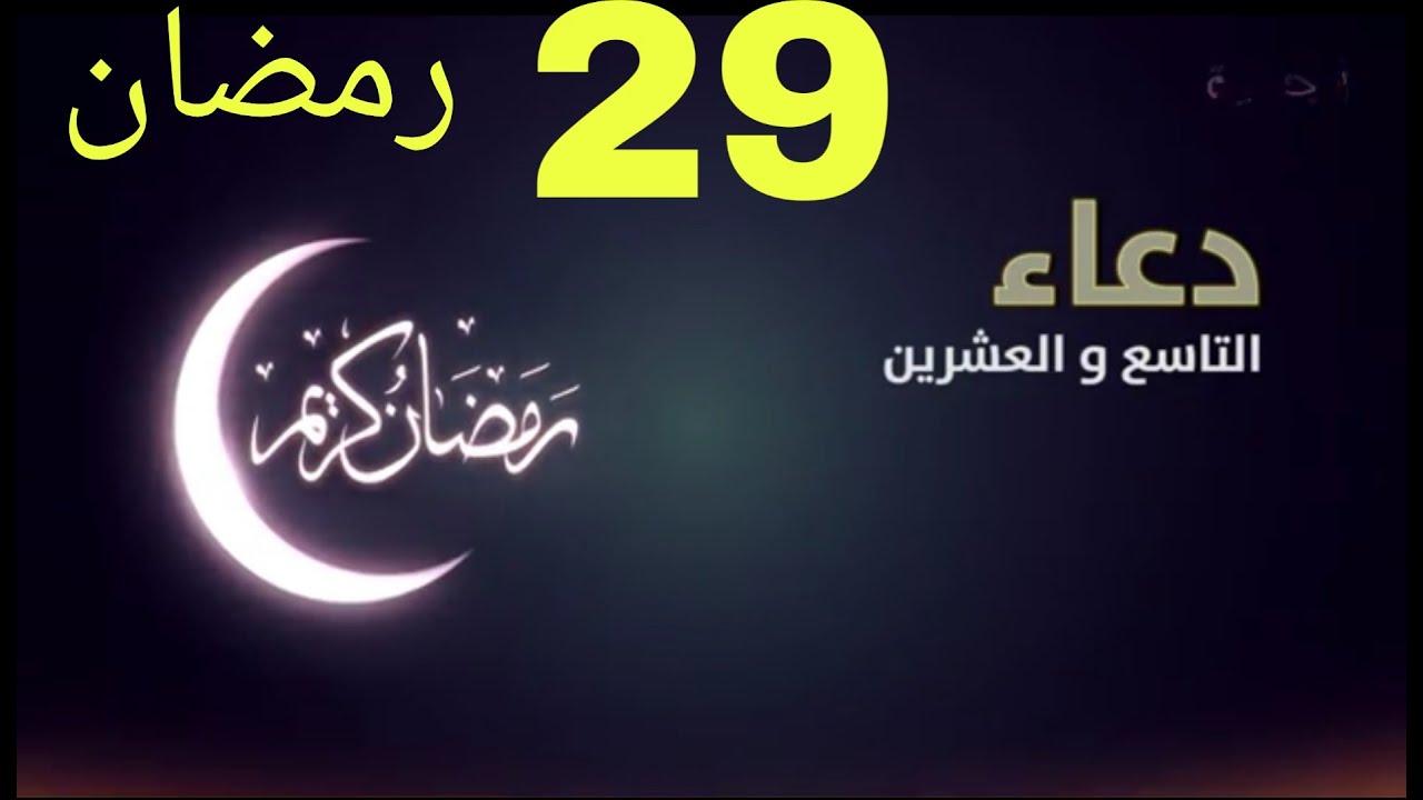 دعاء ليلة 29 رمضان 2021 مكتوب