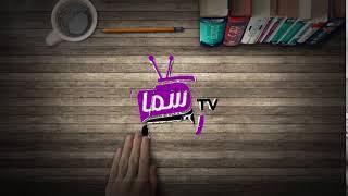 تردد قناة سما العين على النايل سات اليوم 10-5-2021