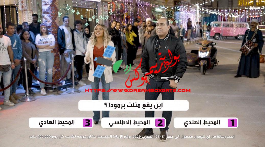 اجابة سؤال الحلقة 28 برنامج مهيب ورزان في رمضان اين يقع مثلث برمودا ؟