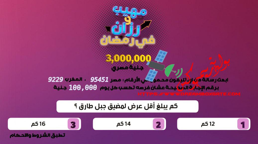 اجابة سؤال الحلقة 29 برنامج مهيب ورزان في رمضان كم يبلغ أقل عرض لمضيق جبل طارق ؟