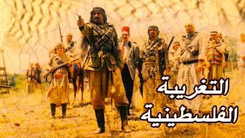 موعد وتوقيت مشاهدة مسلسل التغريبة الفلسطينية على قناة لنا السورية