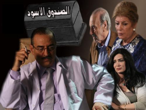 موعد وتوقيت مشاهدة مسلسل الصندوق الاسود على قناة لنا السورية