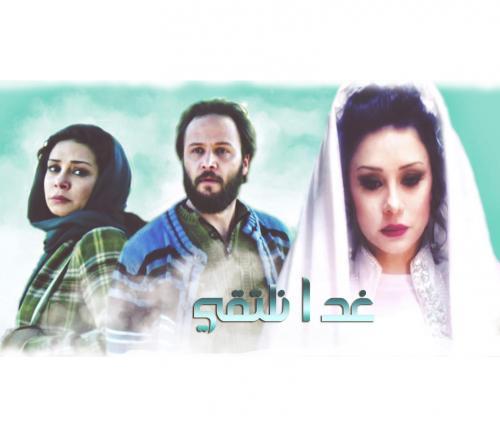موعد وتوقيت مشاهدة مسلسل غدا نلتقي على قناة لنا السورية