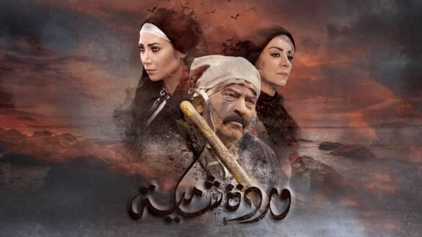 موعد وتوقيت مشاهدة مسلسل وردة شامية على قناة لنا السورية