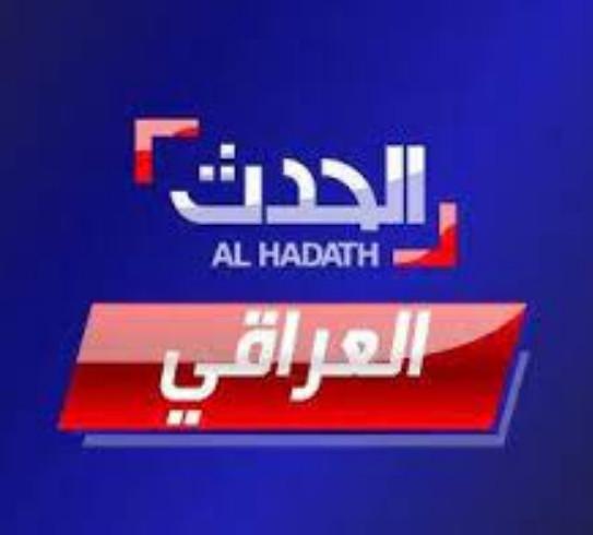 تردد قناة الحدث العراقي على النايل سات اليوم 20-5-2021