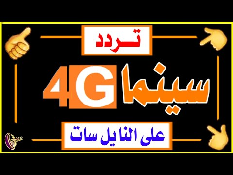 تردد قناة 4g سينما على النايل سات اليوم 20-5-2021