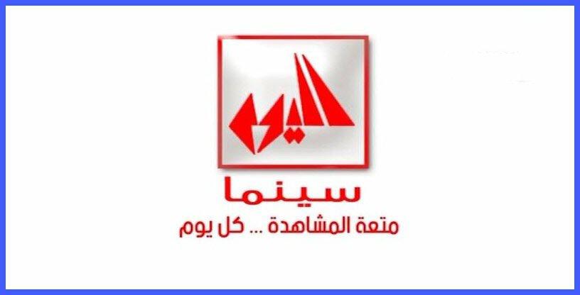 تردد قناة اليوم سينما على النايل سات اليوم 20-5-2021