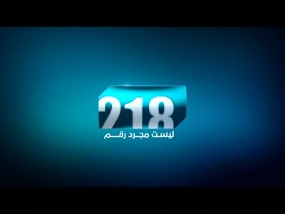 تردد قناة 218 نيوز الليبية على النايل سات اليوم 25-5-2021