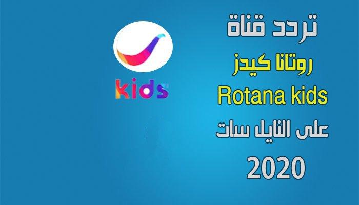 تردد قناة روتانا كيدز على النايل سات والعرب سات اليوم 25-5-2021