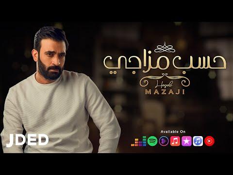 كلمات اغنية حسب مزاجي مصطفى الربيعي