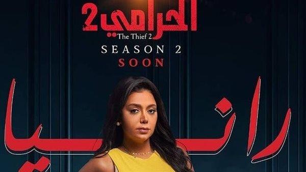 قصة وأحداث مسلسل الحرامي 2 بطولة رانيا يوسف
